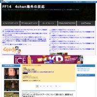 FF14 4chan海外の反応